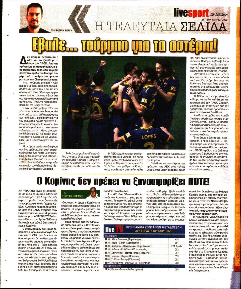 Οπισθόφυλλο Εφημερίδας - LIVE SPORT - 2020-07-06