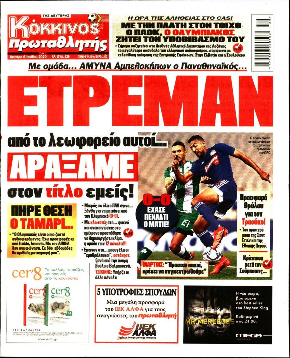 Πρωτοσέλιδο Εφημερίδας - Πρωταθλητής - 2020-07-06