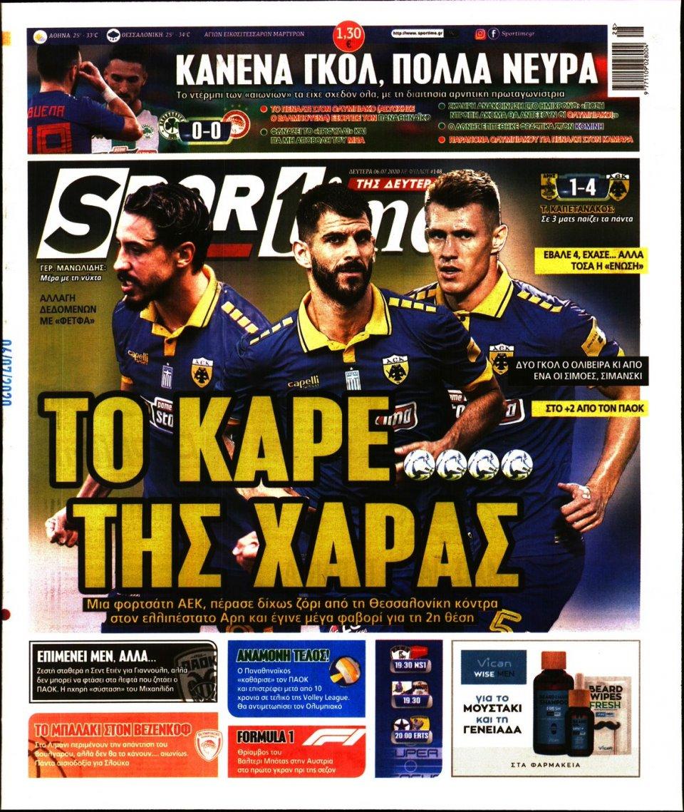 Πρωτοσέλιδο Εφημερίδας - Sportday - 2020-07-06