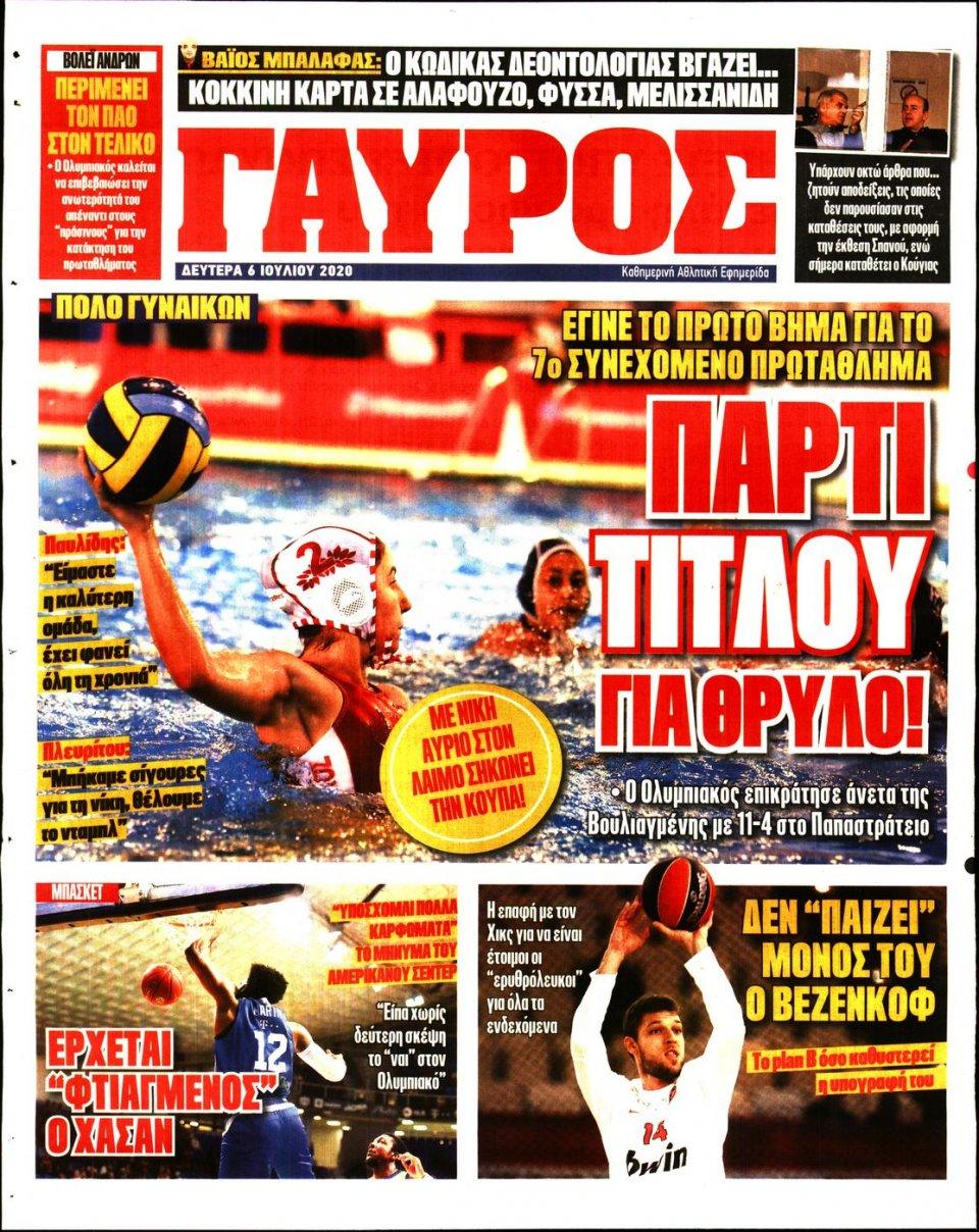 Οπισθόφυλλο Εφημερίδας - Πρωταθλητής - 2020-07-06