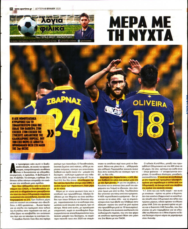 Οπισθόφυλλο Εφημερίδας - Sportday - 2020-07-06