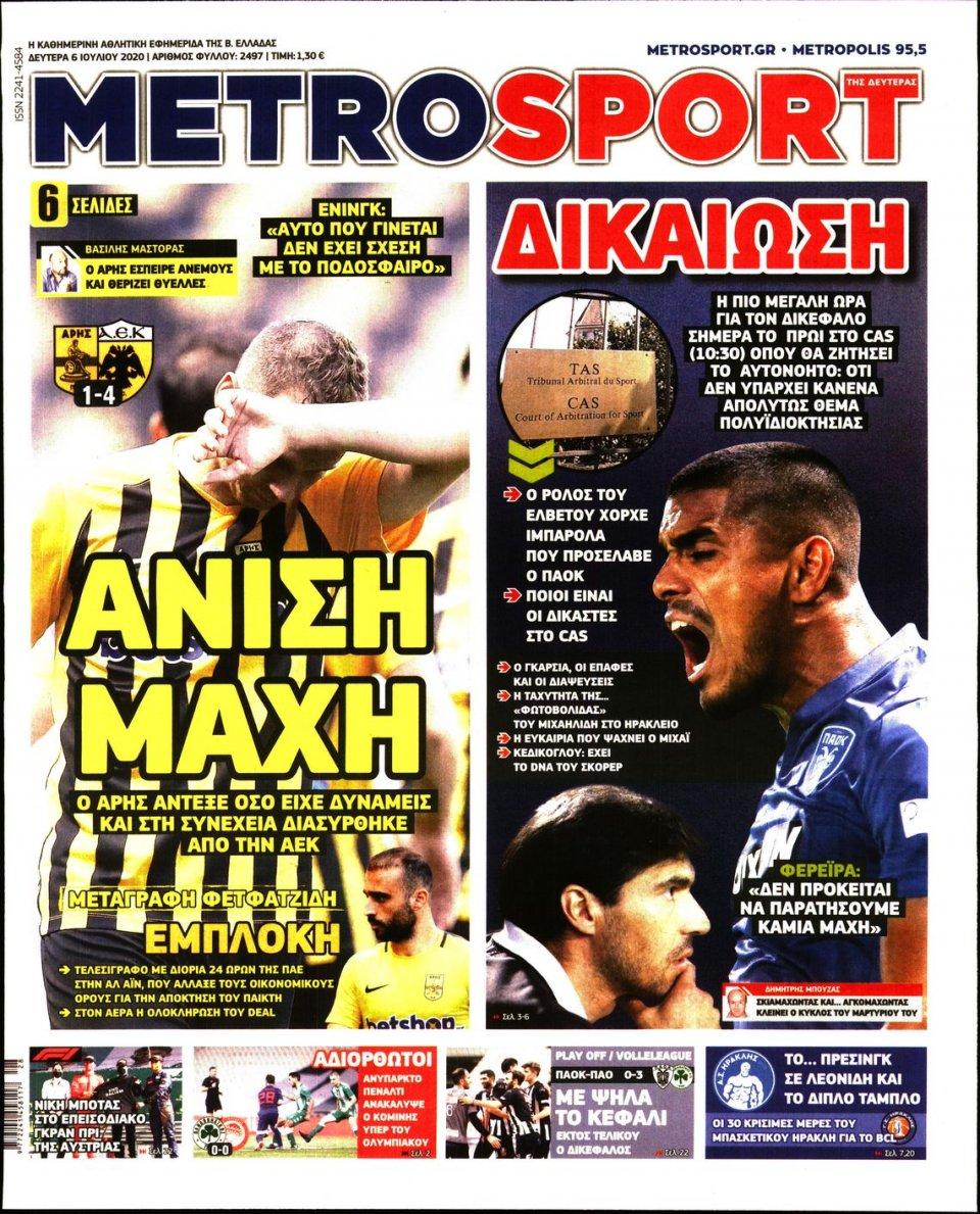 Πρωτοσέλιδο Εφημερίδας - METROSPORT - 2020-07-06