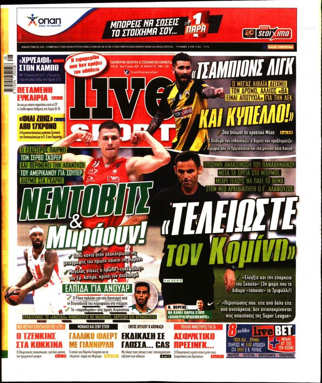 Πρωτοσέλιδο Εφημερίδας - LIVE SPORT - 2020-07-07