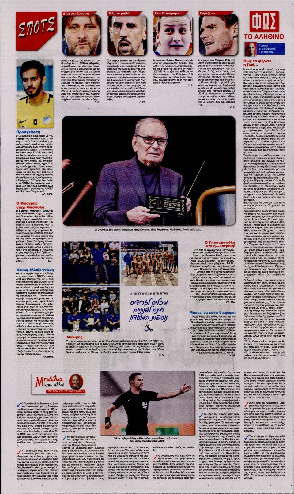Οπισθόφυλλο Εφημερίδας - Φως των Σπορ - 2020-07-07