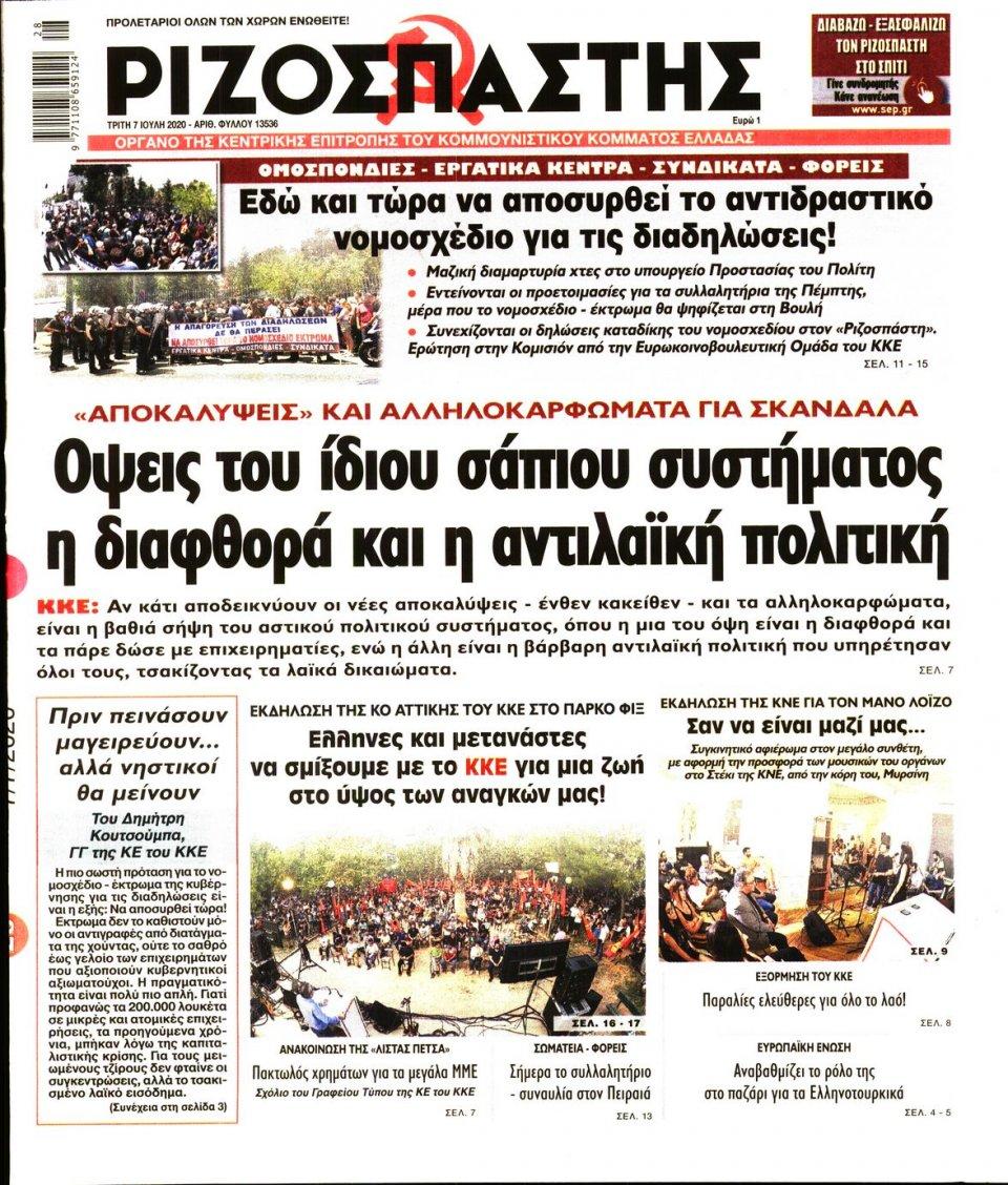 Πρωτοσέλιδο Εφημερίδας - Ριζοσπάστης - 2020-07-07