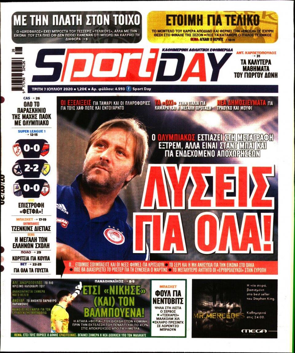 Πρωτοσέλιδο Εφημερίδας - Sportday - 2020-07-07