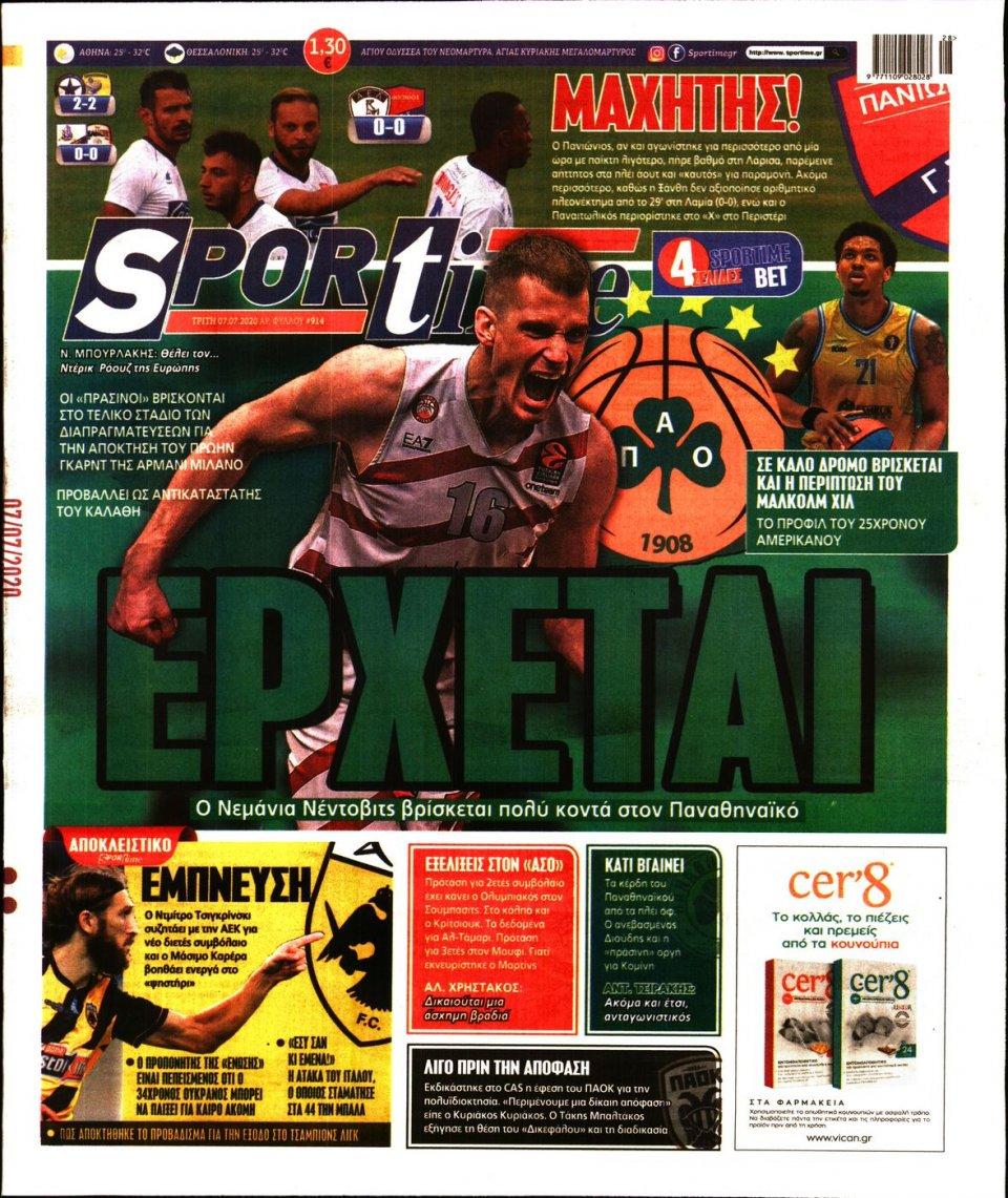 Πρωτοσέλιδο Εφημερίδας - SPORTIME - 2020-07-07