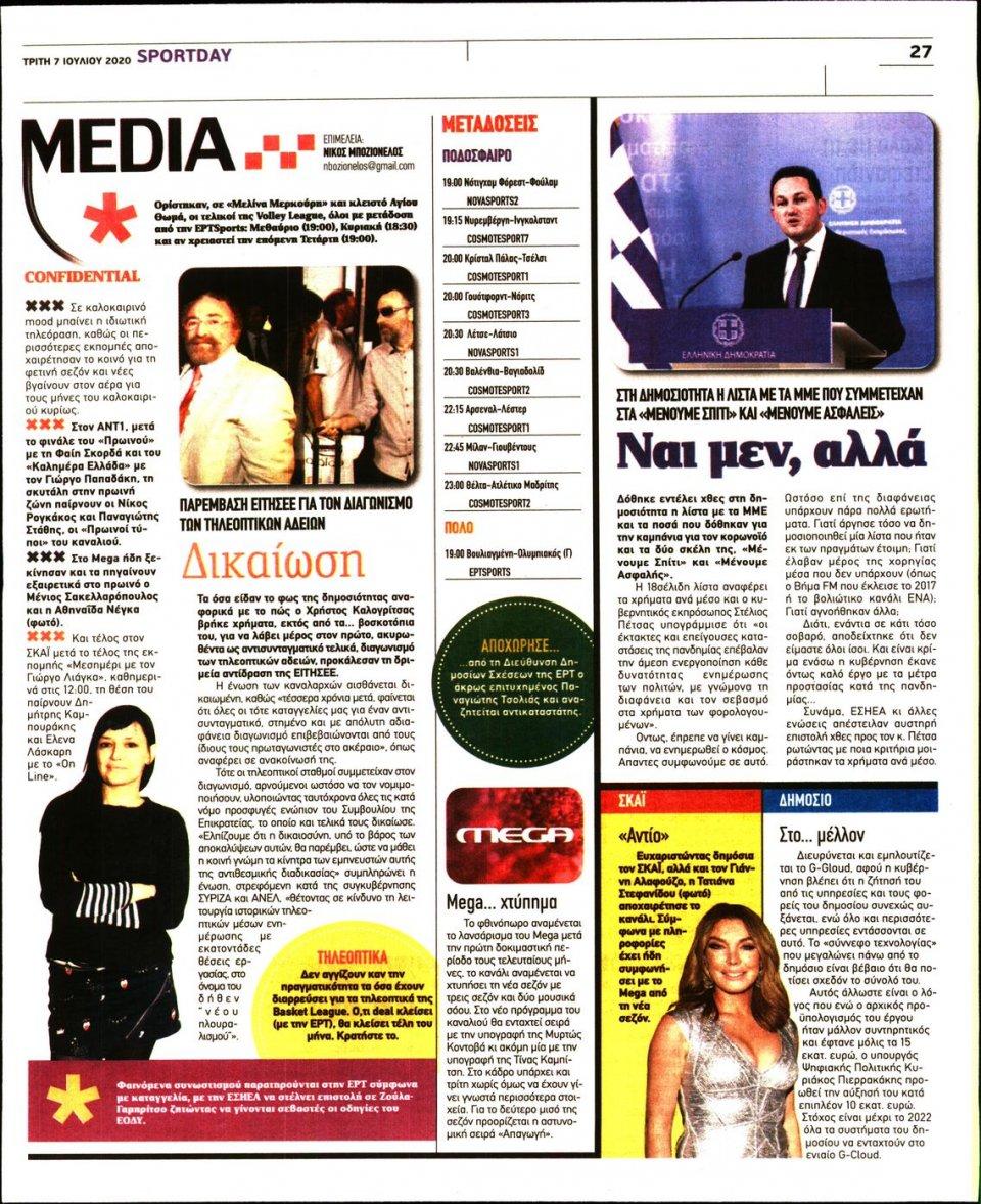 Οπισθόφυλλο Εφημερίδας - Sportday - 2020-07-07