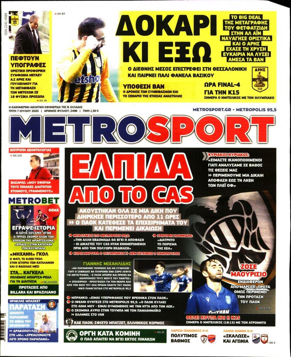 Πρωτοσέλιδο Εφημερίδας - METROSPORT - 2020-07-07