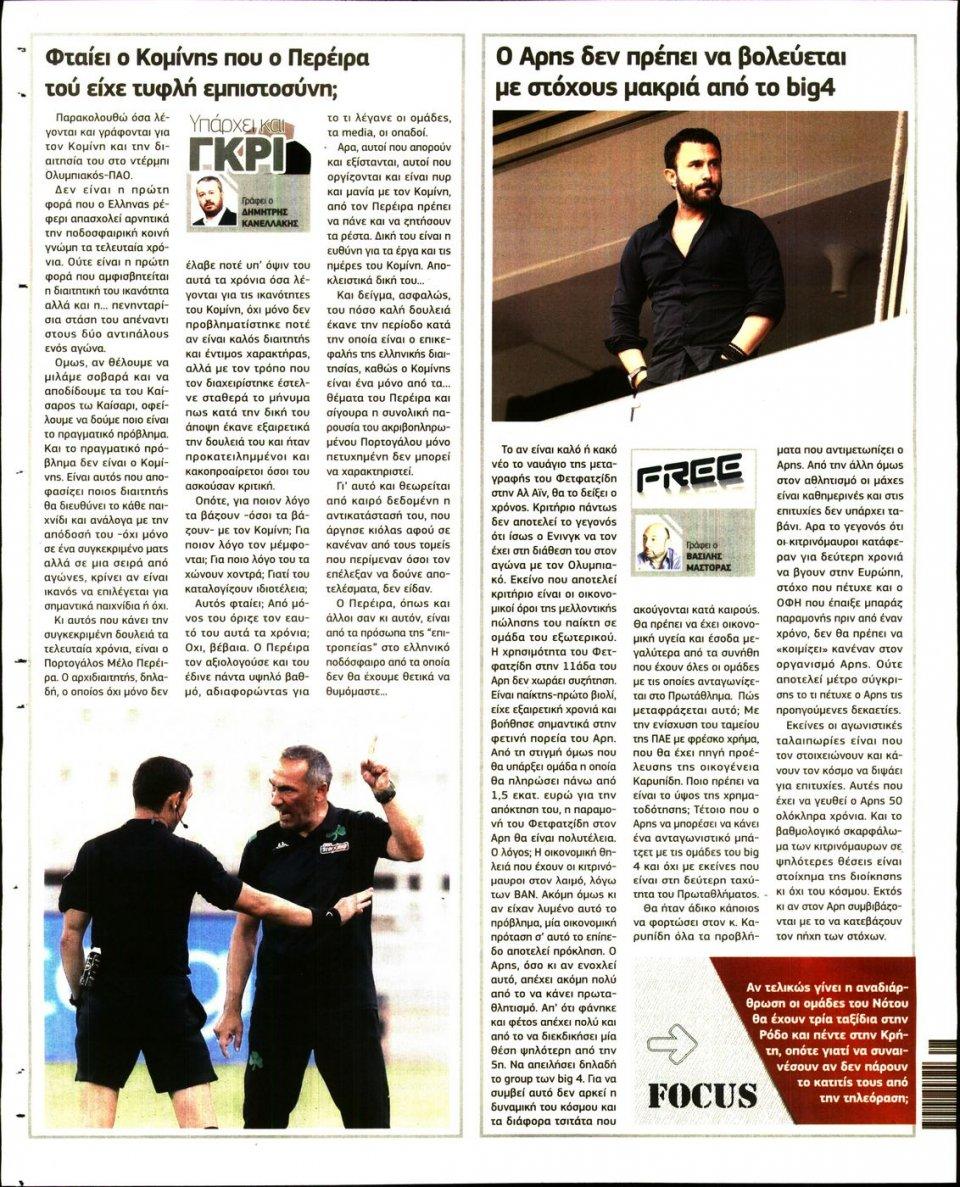 Οπισθόφυλλο Εφημερίδας - METROSPORT - 2020-07-07