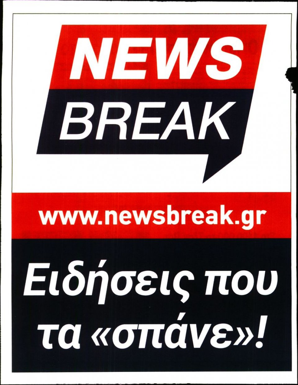Οπισθόφυλλο Εφημερίδας - ΠΡΟΒΛΕΨΕΙΣ - 2020-07-07