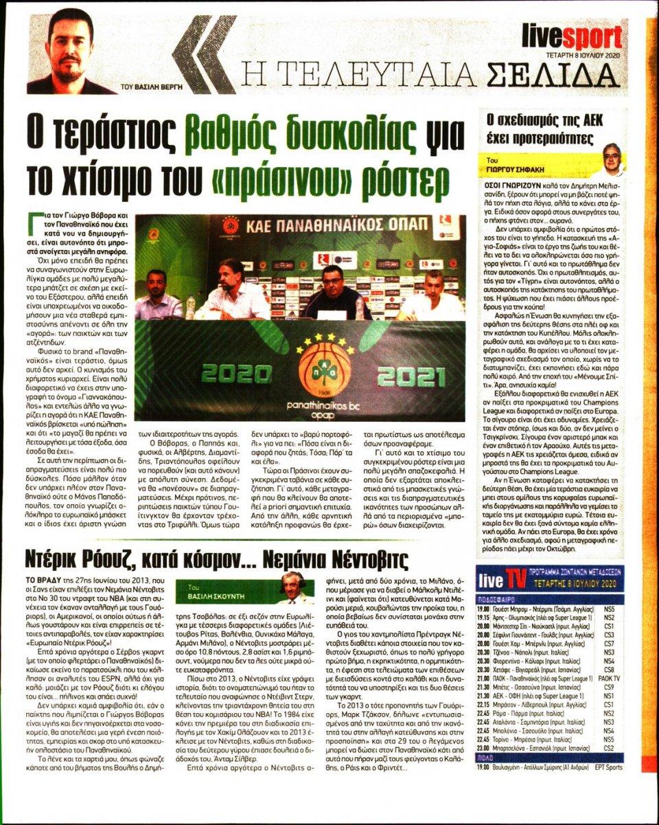 Οπισθόφυλλο Εφημερίδας - LIVE SPORT - 2020-07-08