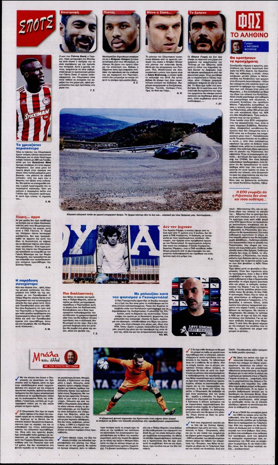 Οπισθόφυλλο Εφημερίδας - Φως των Σπορ - 2020-07-08