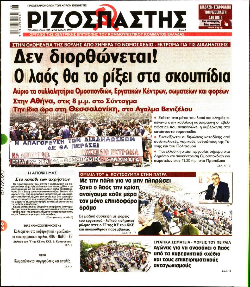 Πρωτοσέλιδο Εφημερίδας - Ριζοσπάστης - 2020-07-08