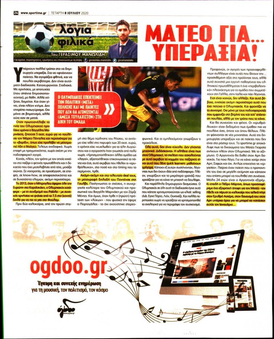 Οπισθόφυλλο Εφημερίδας - SPORTIME - 2020-07-08
