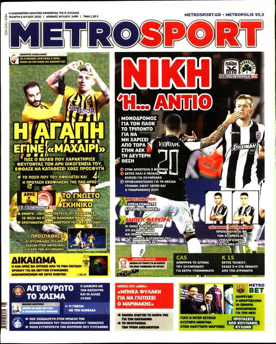 Πρωτοσέλιδο Εφημερίδας - METROSPORT - 2020-07-08