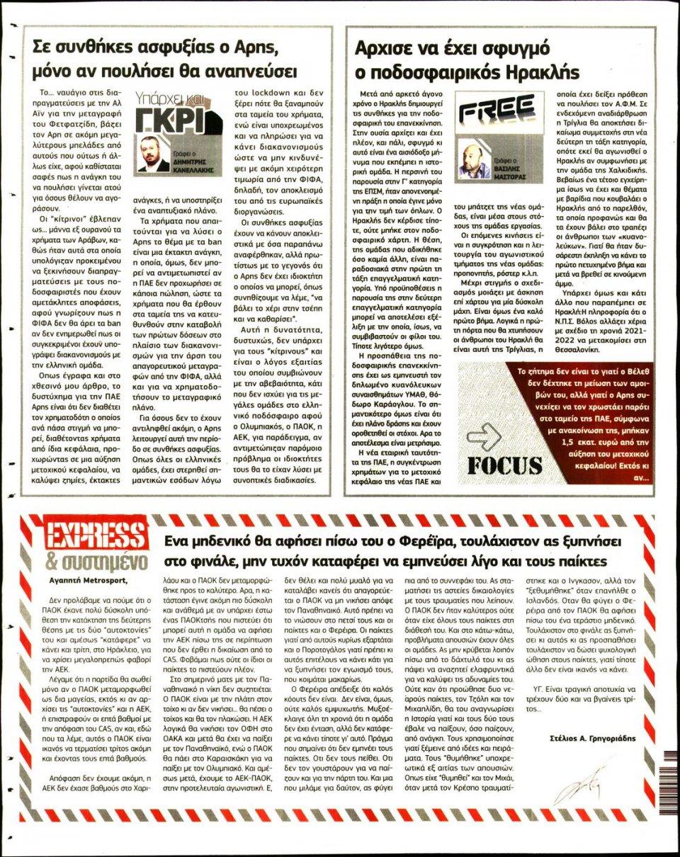 Οπισθόφυλλο Εφημερίδας - METROSPORT - 2020-07-08