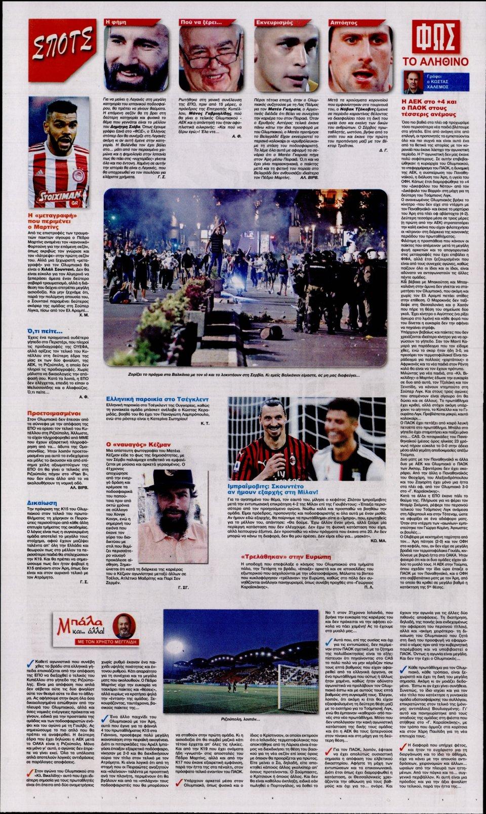 Οπισθόφυλλο Εφημερίδας - Φως των Σπορ - 2020-07-09