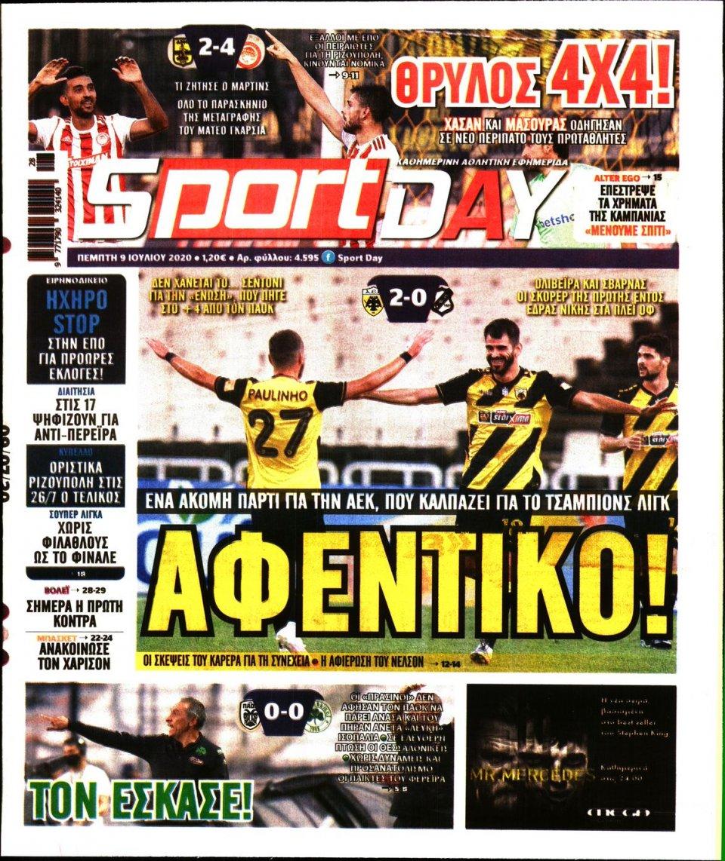 Πρωτοσέλιδο Εφημερίδας - Sportday - 2020-07-09