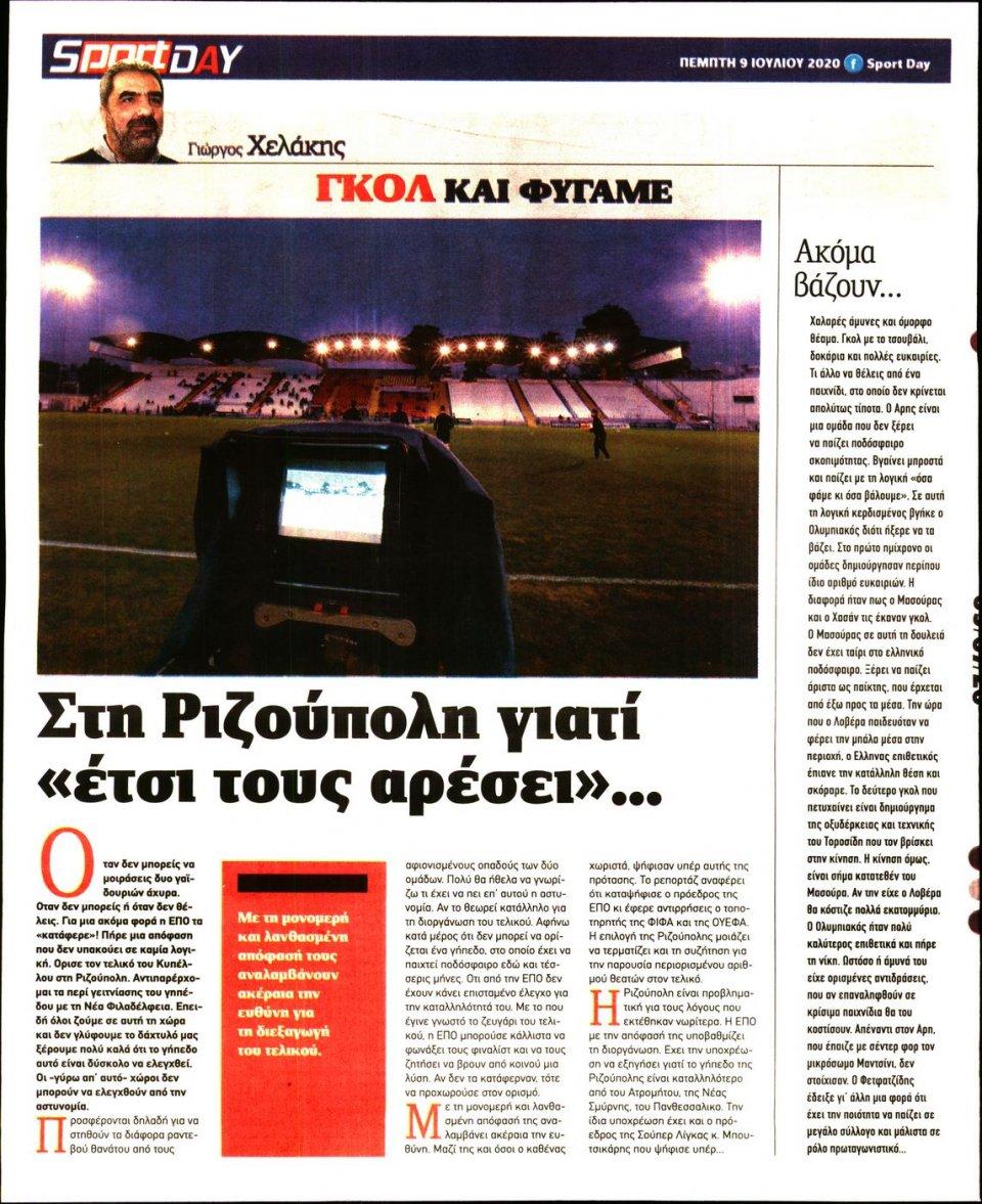 Οπισθόφυλλο Εφημερίδας - Sportday - 2020-07-09