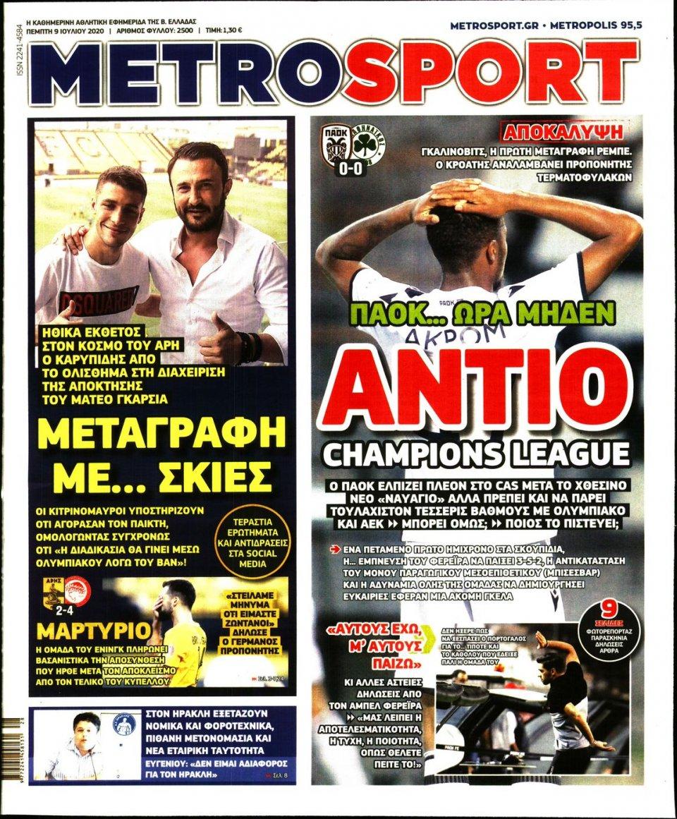 Πρωτοσέλιδο Εφημερίδας - METROSPORT - 2020-07-09