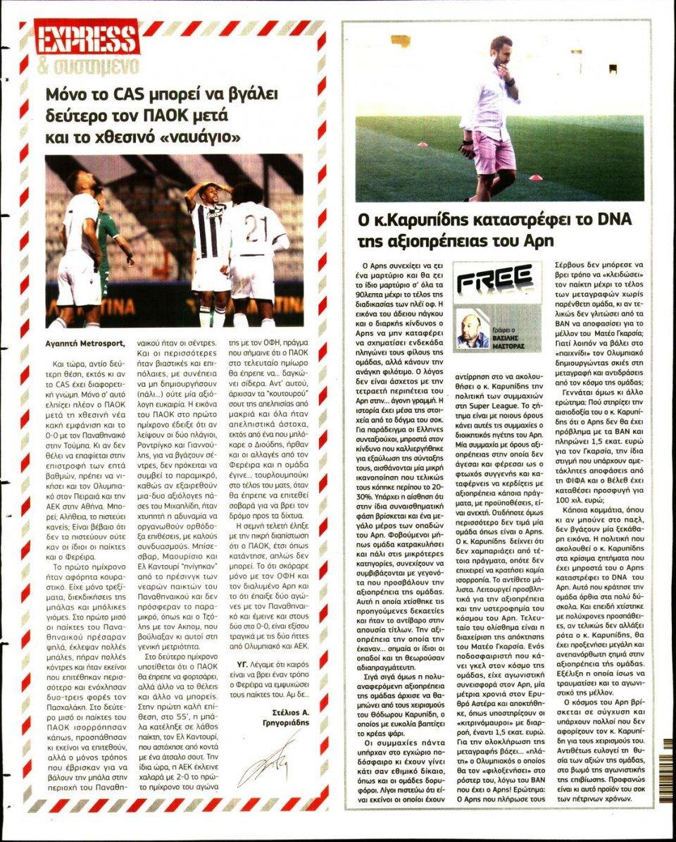 Οπισθόφυλλο Εφημερίδας - METROSPORT - 2020-07-09