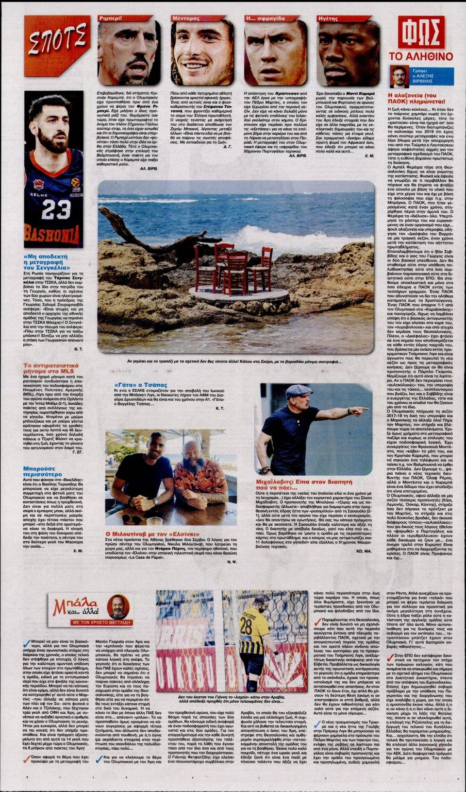 Οπισθόφυλλο Εφημερίδας - Φως των Σπορ - 2020-07-10