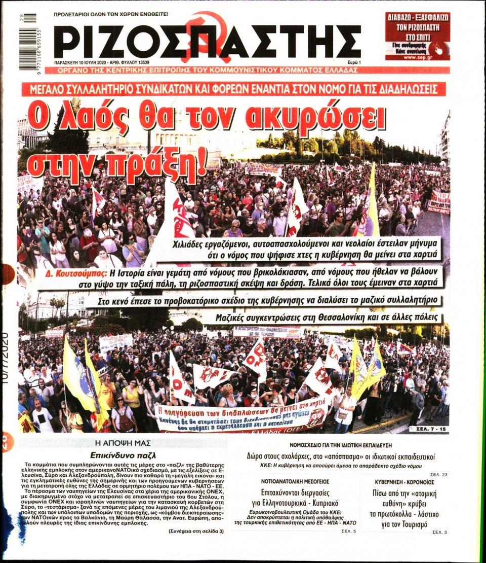 Πρωτοσέλιδο Εφημερίδας - Ριζοσπάστης - 2020-07-10