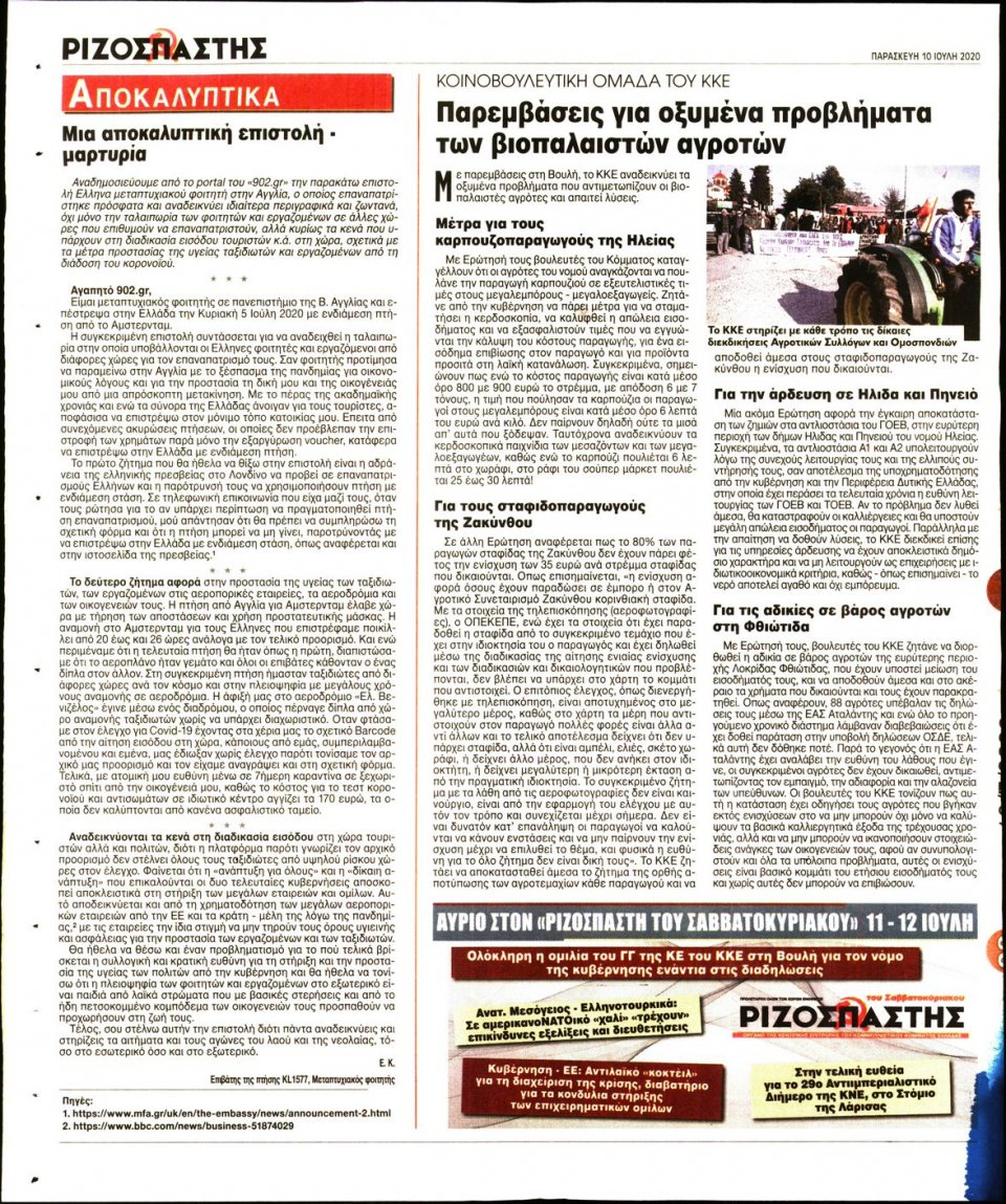 Οπισθόφυλλο Εφημερίδας - Ριζοσπάστης - 2020-07-10