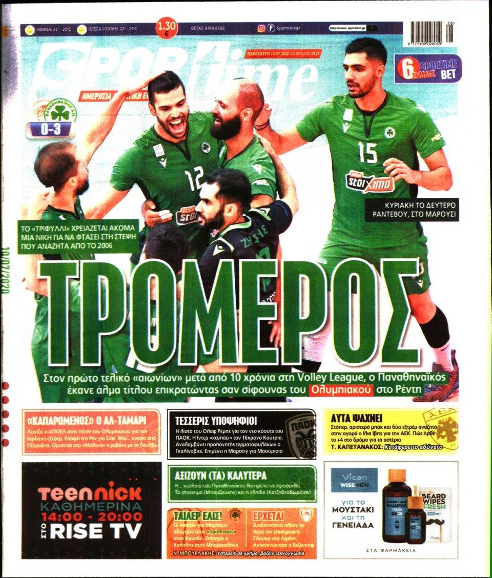 Πρωτοσέλιδο Εφημερίδας - SPORTIME - 2020-07-10