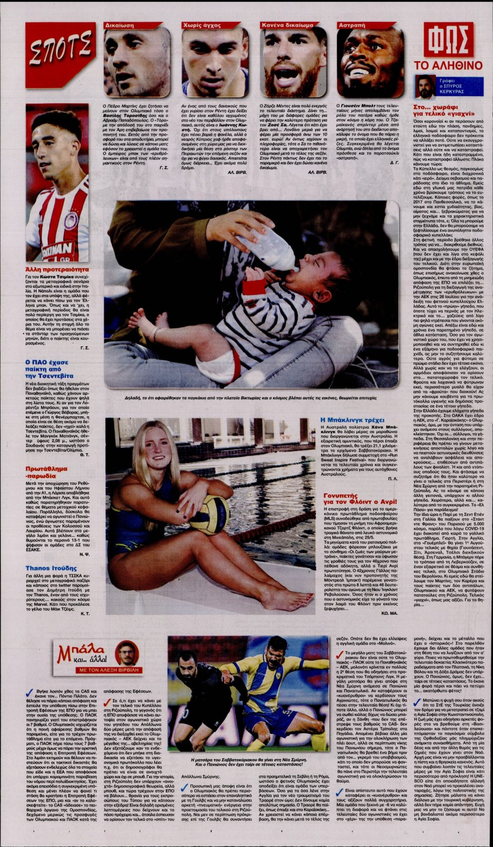 Οπισθόφυλλο Εφημερίδας - Φως των Σπορ - 2020-07-11