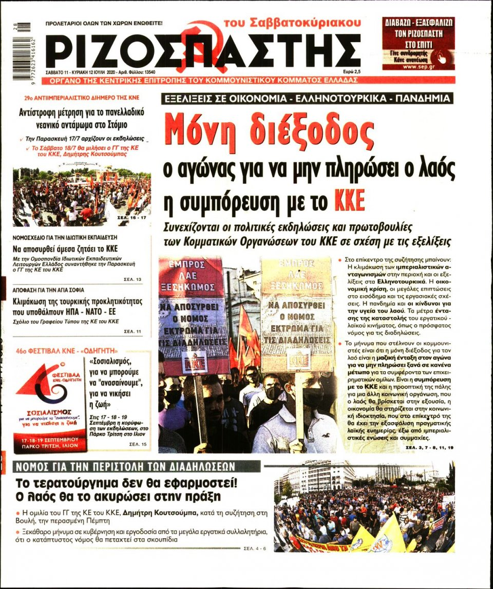 Πρωτοσέλιδο Εφημερίδας - Ριζοσπάστης - 2020-07-11