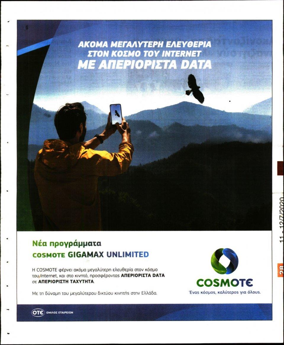 Οπισθόφυλλο Εφημερίδας - Ριζοσπάστης - 2020-07-11