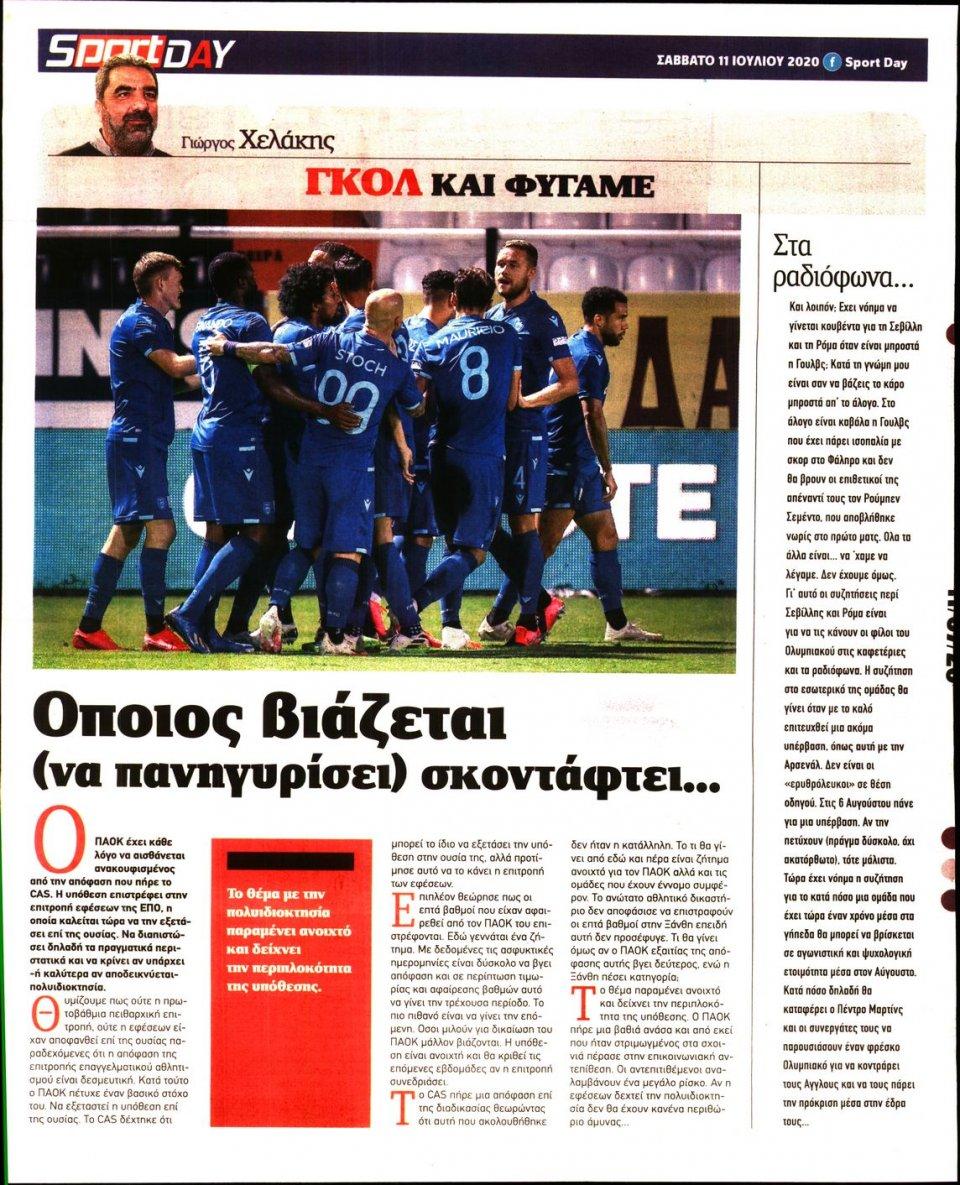 Οπισθόφυλλο Εφημερίδας - Sportday - 2020-07-11