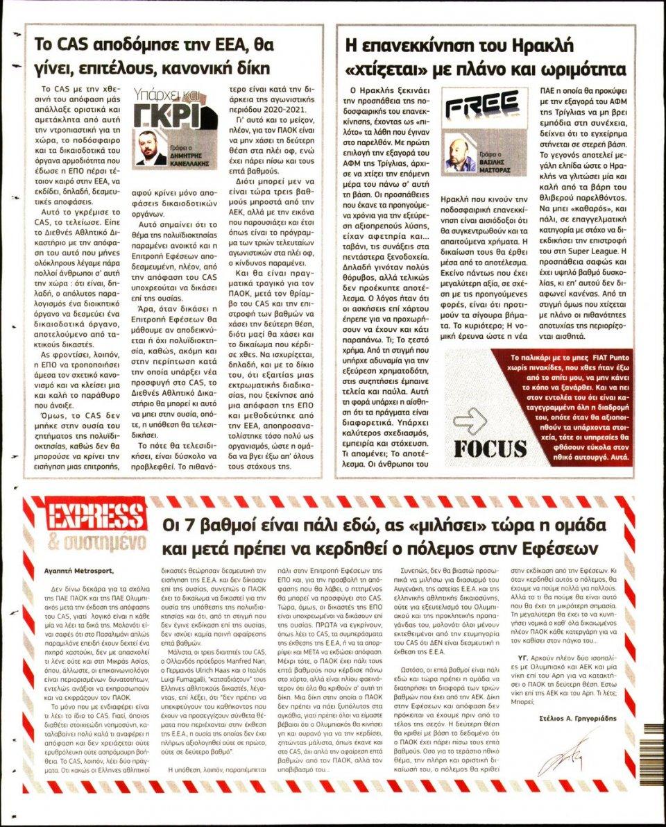 Οπισθόφυλλο Εφημερίδας - METROSPORT - 2020-07-11