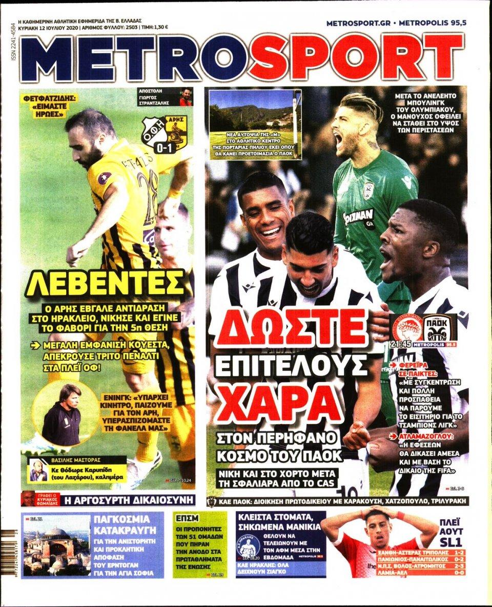 Πρωτοσέλιδο Εφημερίδας - METROSPORT - 2020-07-12