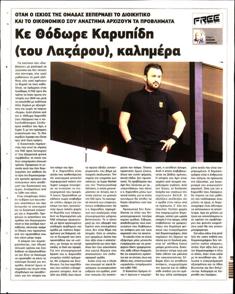 Οπισθόφυλλο Εφημερίδας - METROSPORT - 2020-07-12