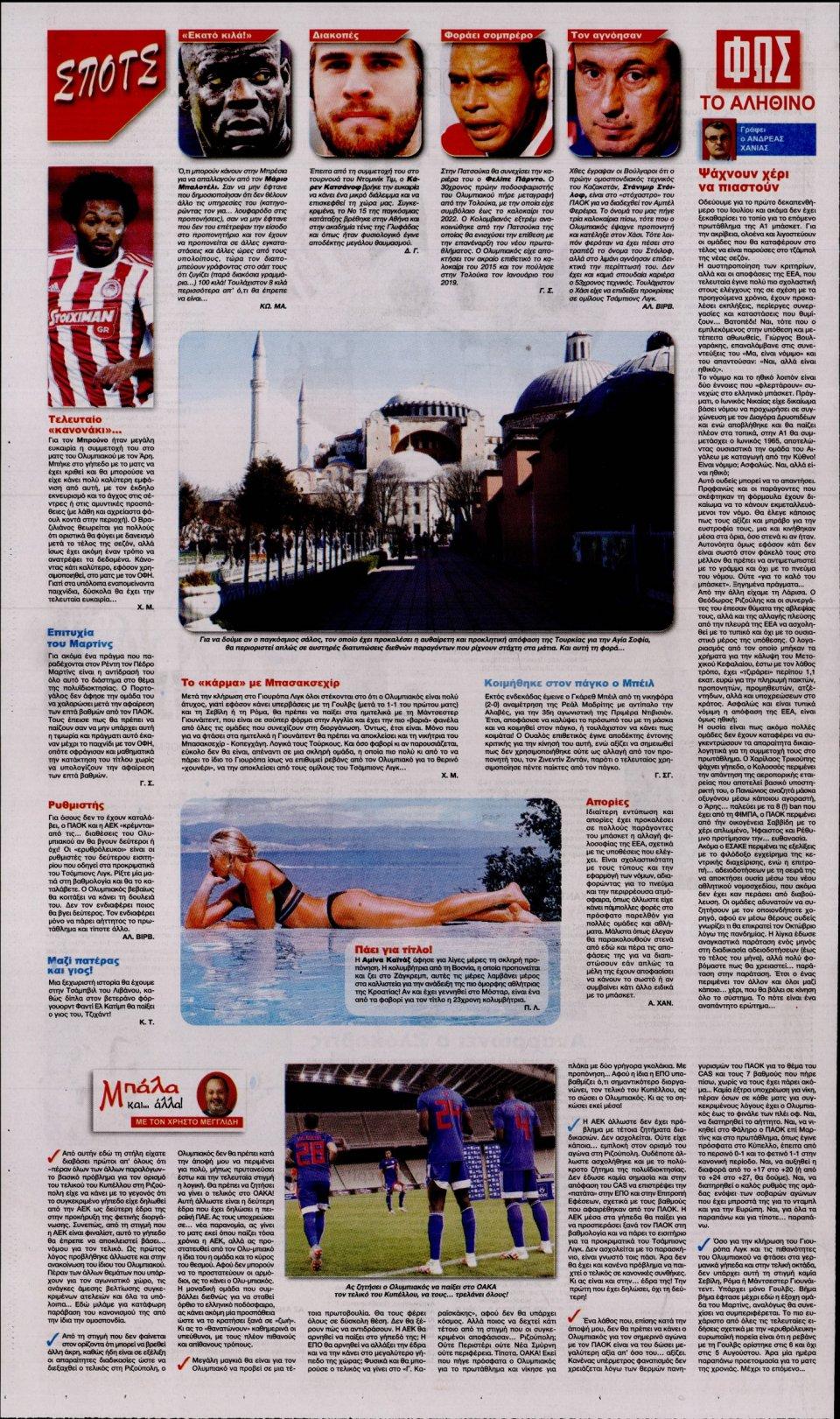 Οπισθόφυλλο Εφημερίδας - Φως των Σπορ - 2020-07-12