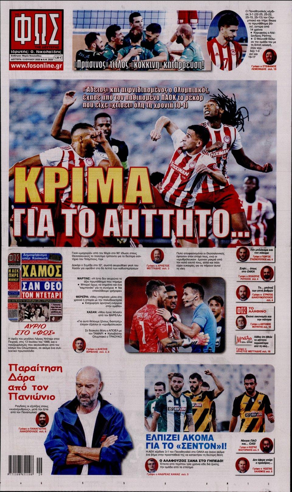 Πρωτοσέλιδο Εφημερίδας - Φως των Σπορ - 2020-07-13