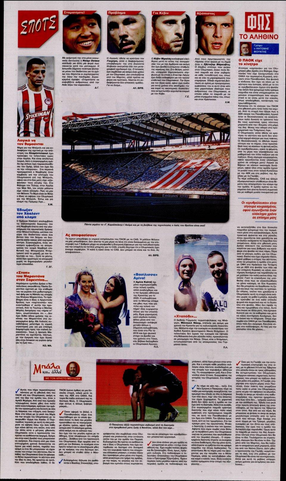 Οπισθόφυλλο Εφημερίδας - Φως των Σπορ - 2020-07-13