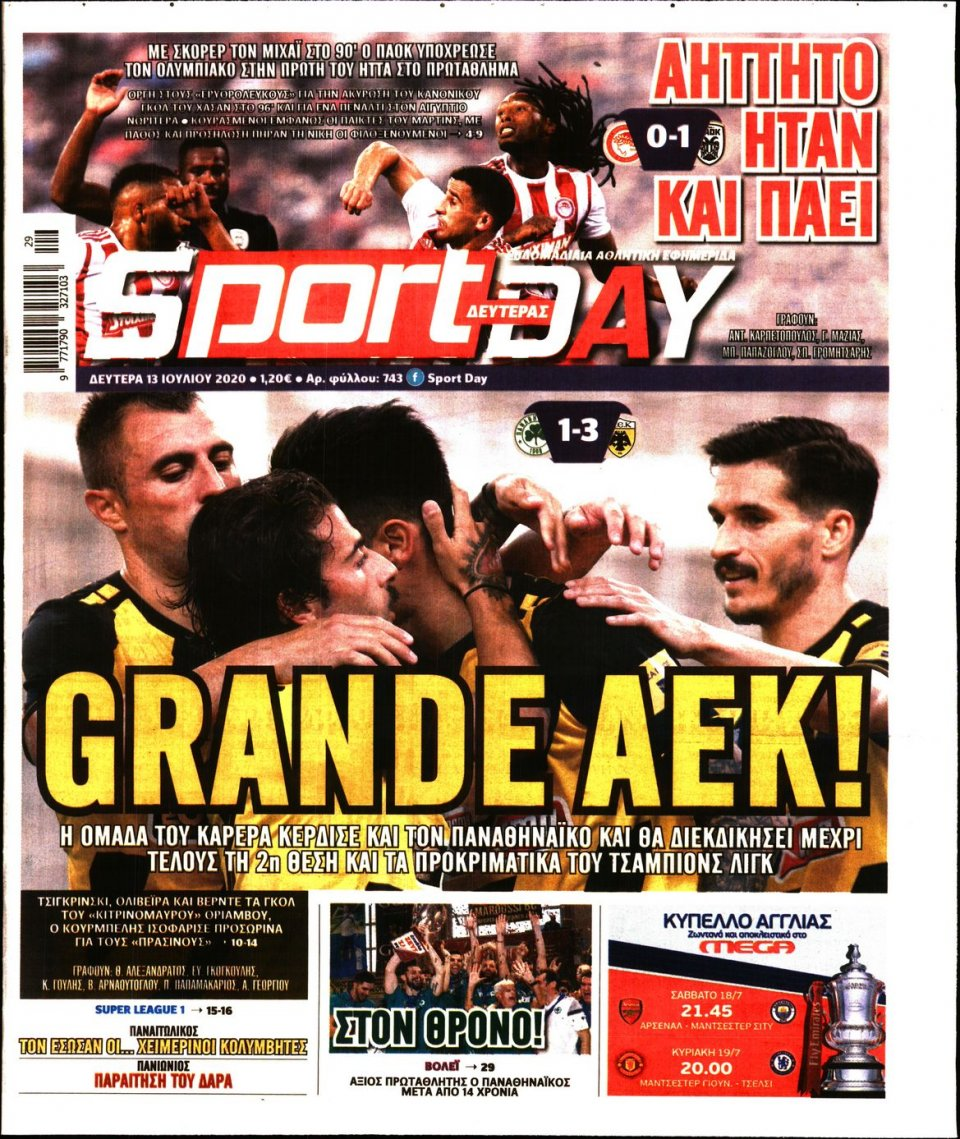 Πρωτοσέλιδο Εφημερίδας - Sportday - 2020-07-13
