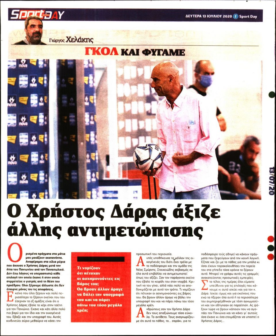 Οπισθόφυλλο Εφημερίδας - Sportday - 2020-07-13