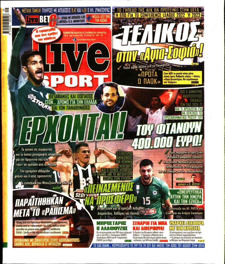 Πρωτοσέλιδο Εφημερίδας - LIVE SPORT - 2020-07-14