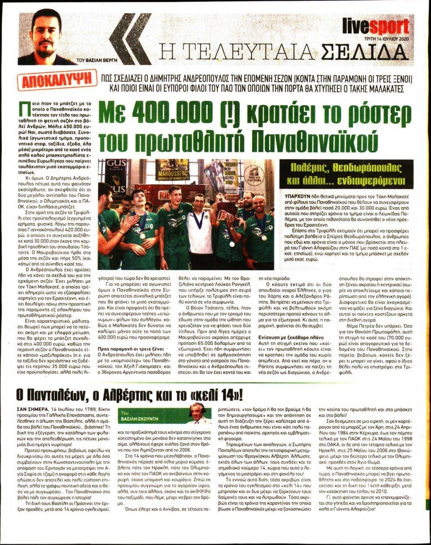 Οπισθόφυλλο Εφημερίδας - LIVE SPORT - 2020-07-14