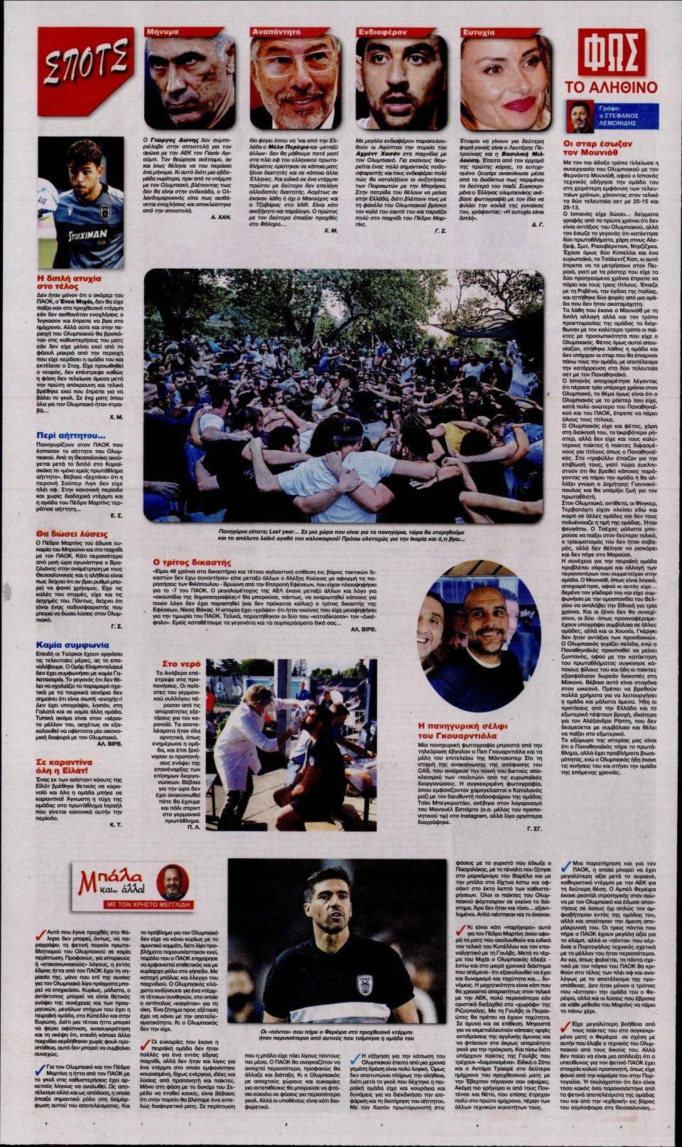 Οπισθόφυλλο Εφημερίδας - Φως των Σπορ - 2020-07-14