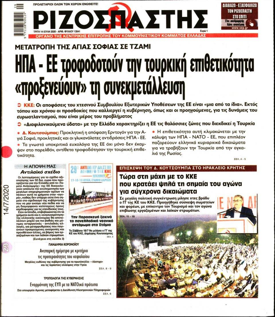 Πρωτοσέλιδο Εφημερίδας - Ριζοσπάστης - 2020-07-14