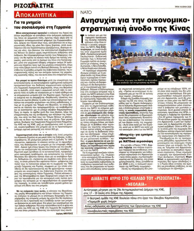 Οπισθόφυλλο Εφημερίδας - Ριζοσπάστης - 2020-07-14