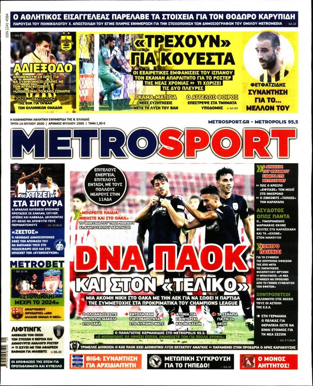 Πρωτοσέλιδο Εφημερίδας - METROSPORT - 2020-07-14