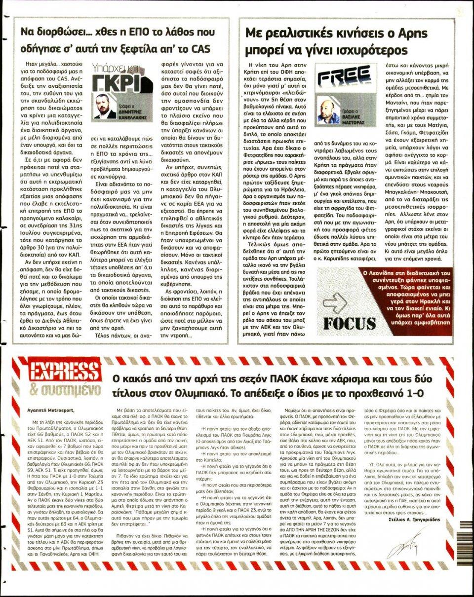 Οπισθόφυλλο Εφημερίδας - METROSPORT - 2020-07-14