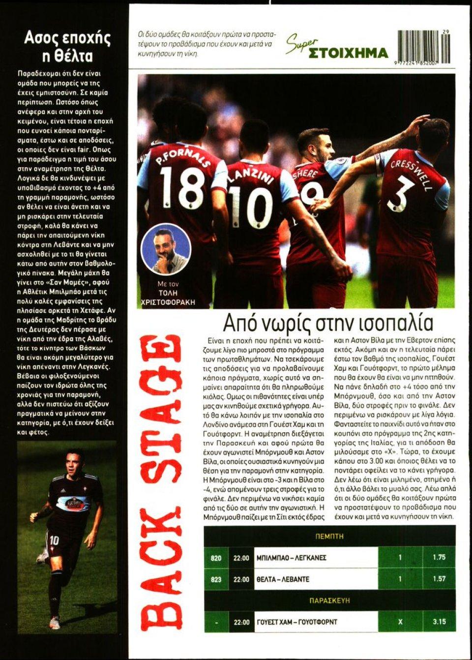 Οπισθόφυλλο Εφημερίδας - SUPER ΣΤΟΙΧΗΜΑ - 2020-07-14